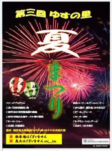 2018花田ポスター