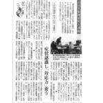 南日本新聞12.15付け記事