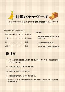 甘酒バナナケーキ