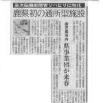 南日本新聞9.4付け記事